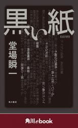 黒い紙 (角川ebook)