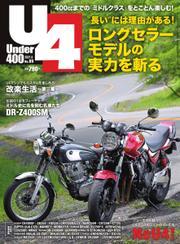 Under400(アンダーヨンヒャク) (No.89) / クレタパブリッシング