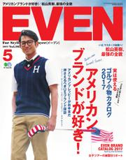 EVEN(イーブン) (2017年5月号)