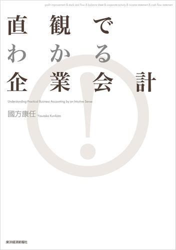 直観でわかる 企業会計 / 國方康任