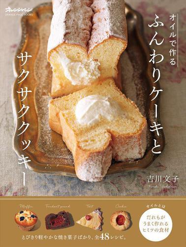 オイルで作る ふんわりケーキとサクサククッキー / 吉川文子