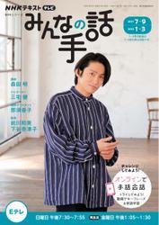 NHK みんなの手話 (2021年7月~9月/2022年1月~3月) / NHK出版
