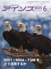 月刊アイソス (2021年6月号) / システム規格社