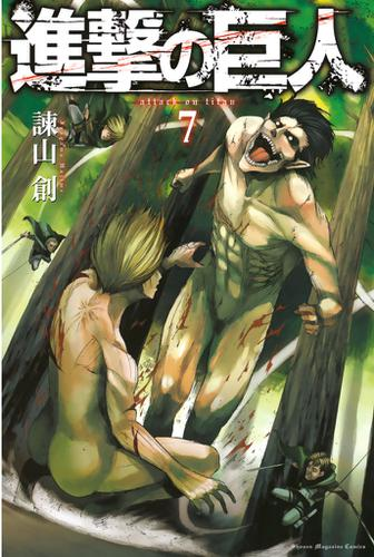 進撃の巨人(7) / 諫山創