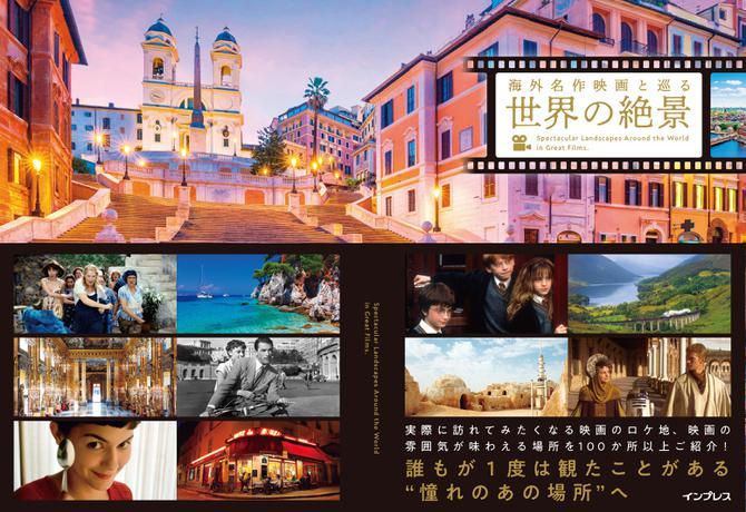 海外名作映画と巡る世界の絶景 / インプレス編集部