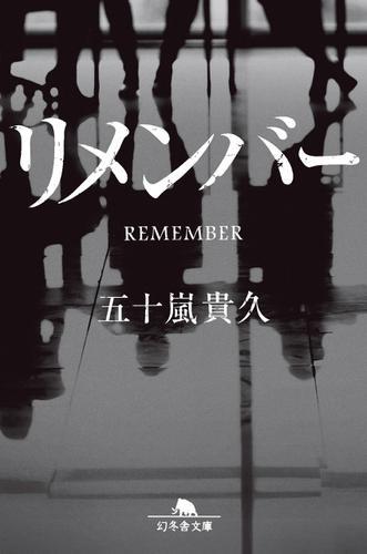 リメンバー / 五十嵐貴久