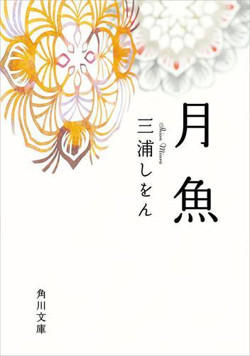 月魚 / 三浦しをん