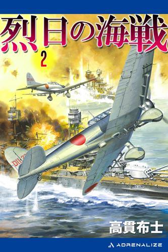 烈日の海戦(2) / 高貫布士