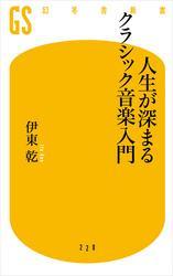 人生が深まるクラシック音楽入門 / 伊東乾