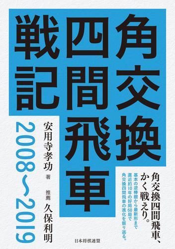 角交換四間飛車戦記 2008~2019 / 安用寺孝功
