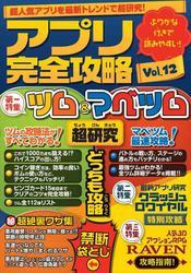 アプリ完全攻略 Vol.12(ツム&マベツム)