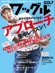 ワッグル2021年7月号 / 実業之日本社