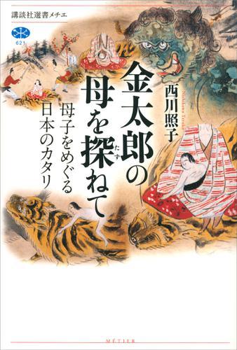 金太郎の母を探ねて 母子をめぐる日本のカタリ / 西川照子