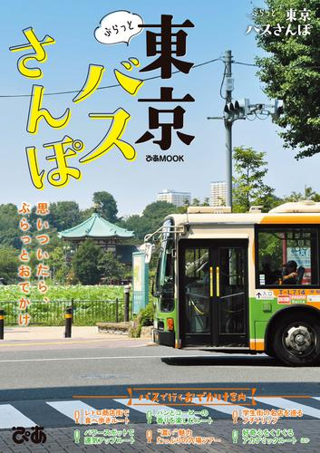 ぶらっと東京バスさんぽ / ぴあレジャーMOOKS編集部