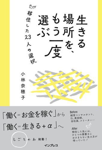 生きる場所を、もう一度選ぶ 移住した23人の選択 / 小林 奈穂子