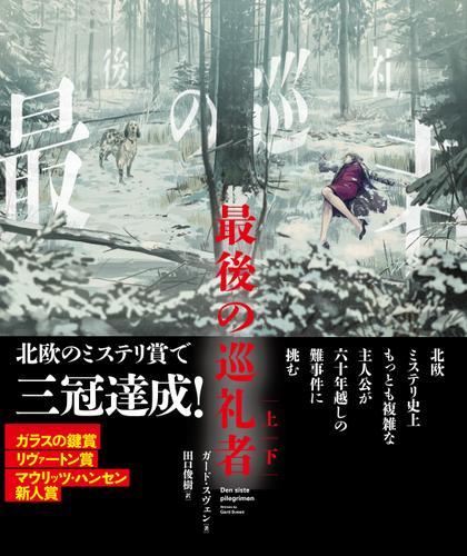 最後の巡礼者 【上下合本版】 / ガード・スヴェン