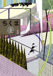 ちくま 2017年1月号(No.550) / 筑摩書房