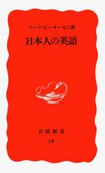 日本人の英語 / マーク・ピーターセン