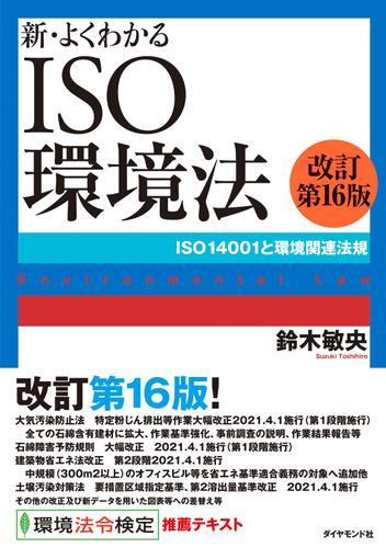 新・よくわかるISO環境法[改訂第16版]―――ISO14001と環境関連法規 / 鈴木敏央