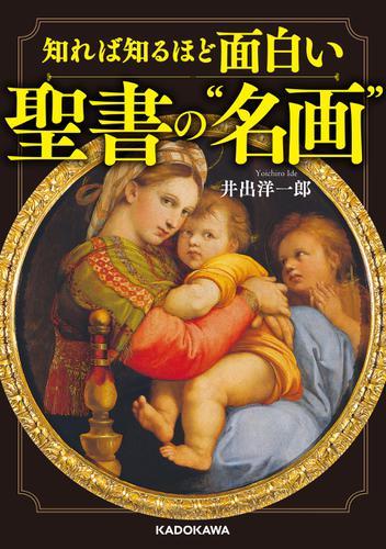 """知れば知るほど面白い 聖書の""""名画"""" / 井出洋一郎"""
