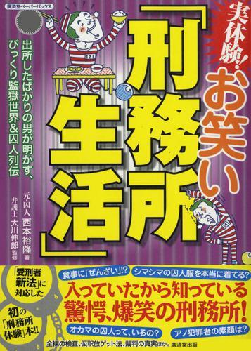実体験!お笑い「刑務所生活」 / 西本裕隆