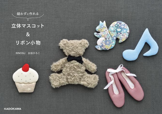 縫わずに作れる 立体マスコット&リボン小物 / RINOSU古田ひろこ