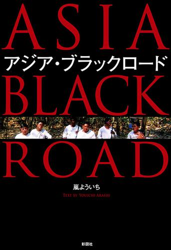 アジア・ブラックロード / 嵐よういち
