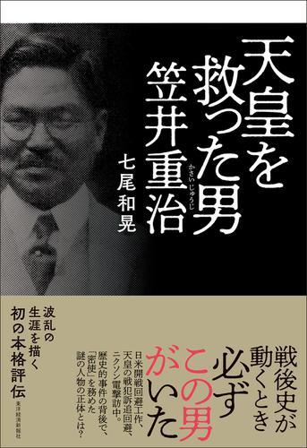 天皇を救った男 笠井重治 / 七尾和晃