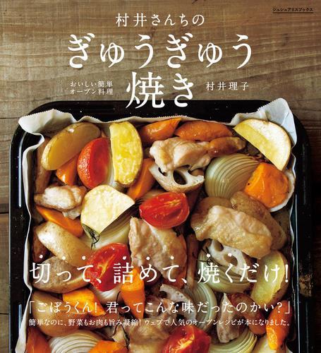 村井さんちのぎゅうぎゅう焼き おいしい簡単オーブン料理 / 村井理子