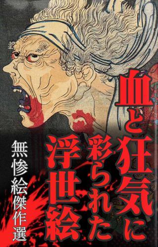 血と狂気に彩られた浮世絵(無惨絵傑作選) / 江戸歴史ライブラリー編集部