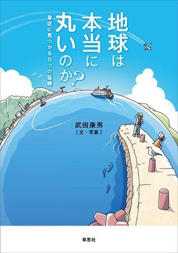 地球は本当に丸いのか? 身近に見つかる9つの証拠 / 武田康男