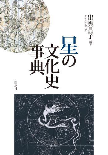星の文化史事典 / 出雲晶子