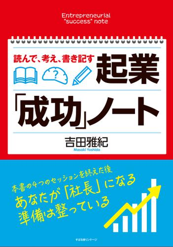読んで、考え、書き記す 起業「成功」ノート / 吉田雅紀