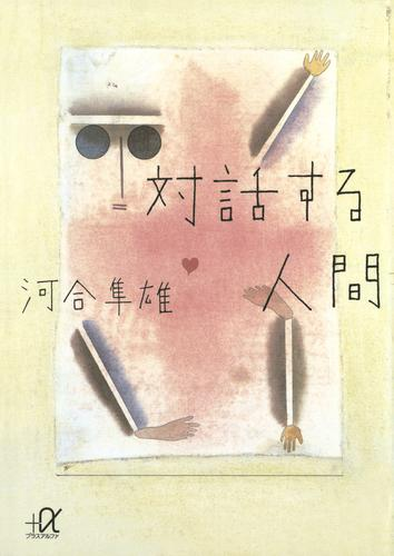 対話する人間 / 河合隼雄