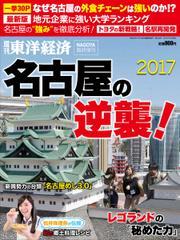 週刊東洋経済 臨時増刊 名古屋  (2017年版) / 東洋経済新報社