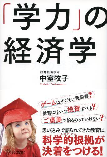 「学力」の経済学 / 中室牧子