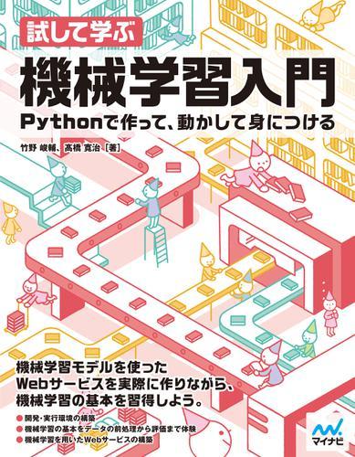 試して学ぶ 機械学習入門 / 竹野峻輔