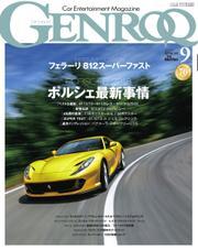 GENROQ(ゲンロク) (2017年9月号)