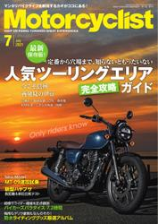 モーターサイクリスト (2021年7月号) / 八重洲出版
