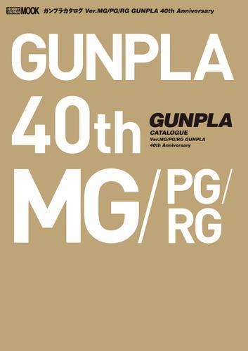 ガンプラカタログ Ver.MG/PG/RG GUNPLA 40th Anniversary / ホビージャパン編集部