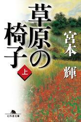 草原の椅子(上) / 宮本輝