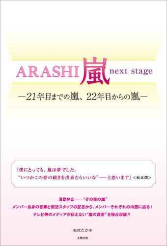 ARASHI 嵐 next stage ―21年目までの嵐、22年目からの嵐― / 矢吹たかを
