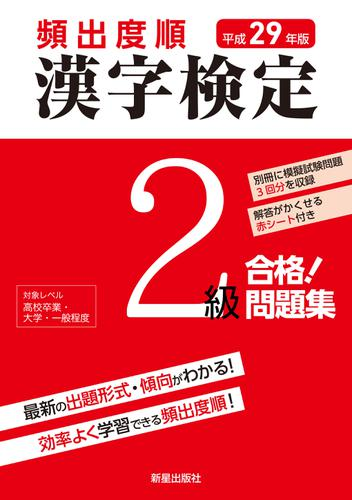 平成29年版 頻出度順 漢字検定2級 合格!問題集 <赤シート無しバージョン> / 漢字学習教育推進研究会