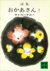 詩集 おかあさん 1 / サトウハチロー
