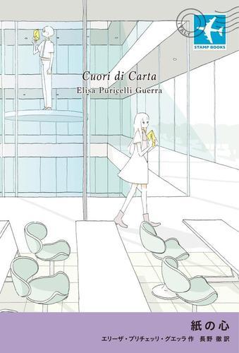 紙の心 / エリーザ・プリチェッリ・グエッラ