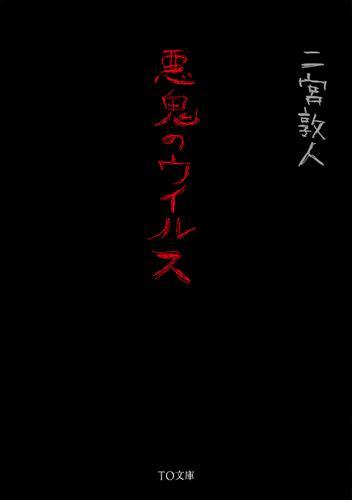 悪鬼のウイルス / 二宮敦人