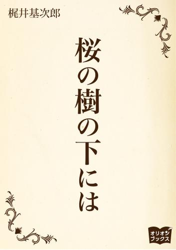 桜の樹の下には / 梶井基次郎