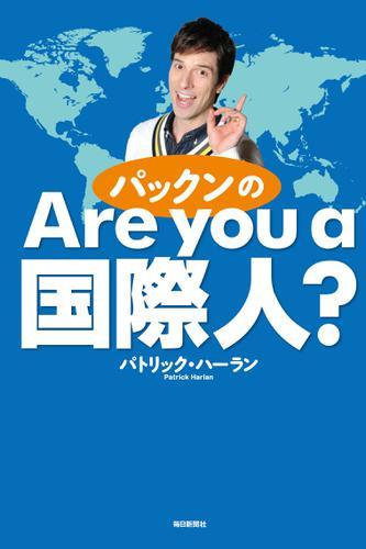 パックンのAre you a 国際人? / パトリック・ハーラン