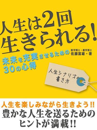 人生は2回生きられる!未来を充実させるための30の心得 / 佐藤富雄