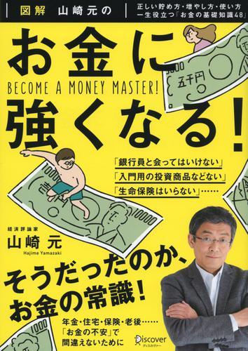 図解 山崎元の お金に強くなる! / 山崎元